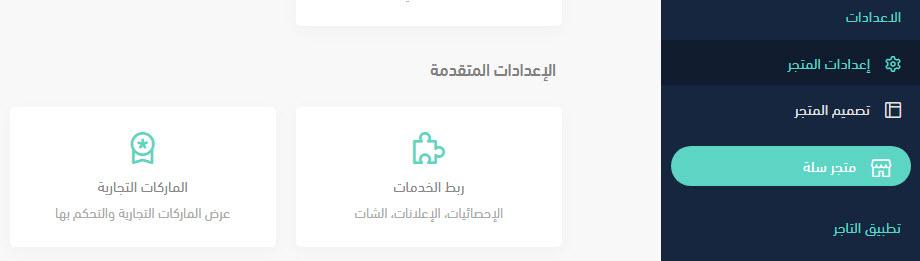salla.sa connect services